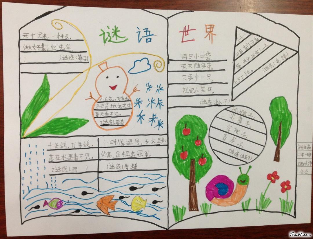 小学二年级关于谜语手抄报版面设计图2