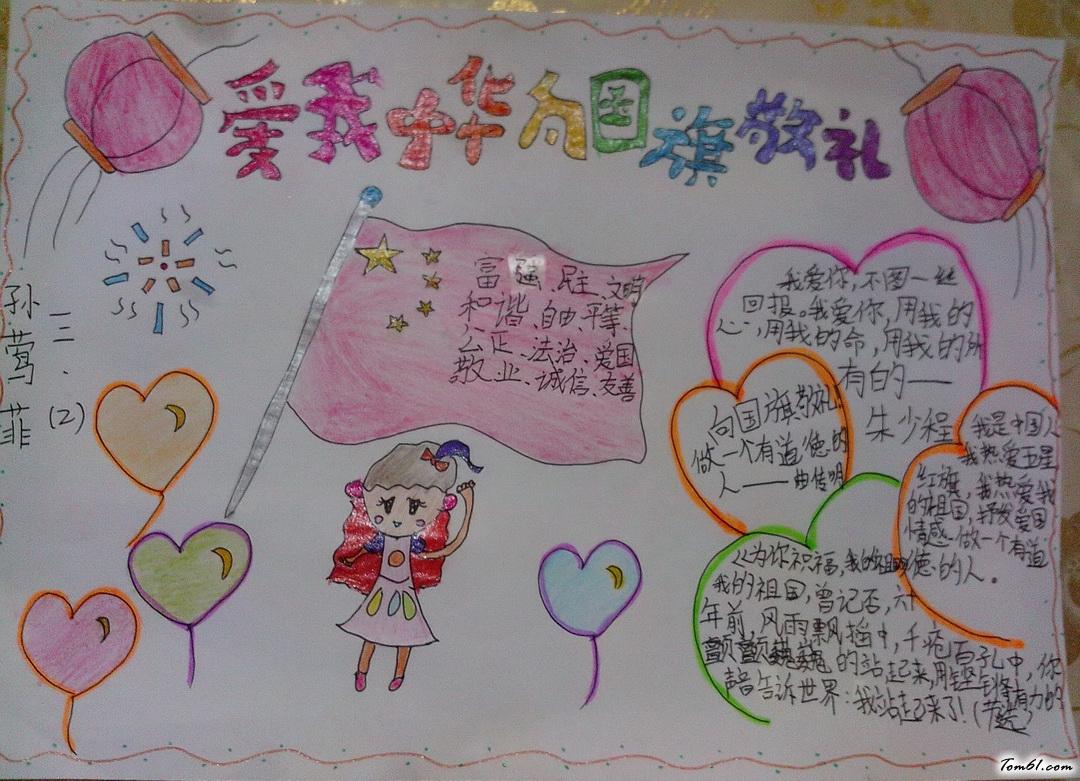 爱我中华为国旗敬礼手抄报版面设计图