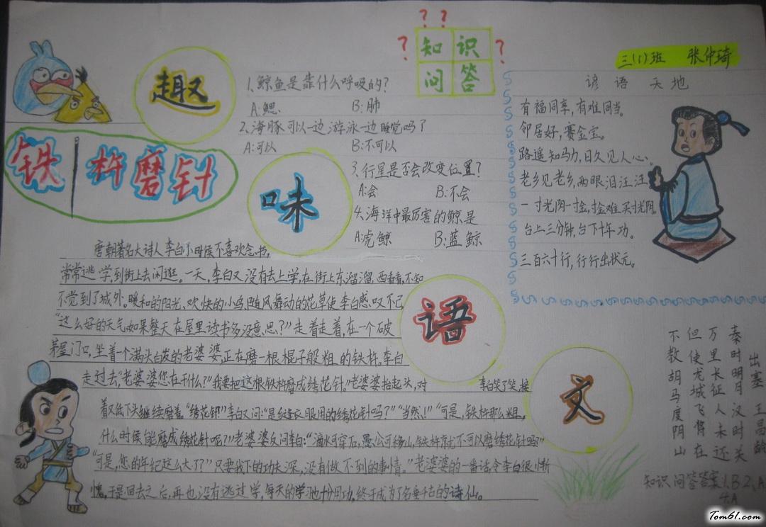 趣味语文手抄报版面设计图7
