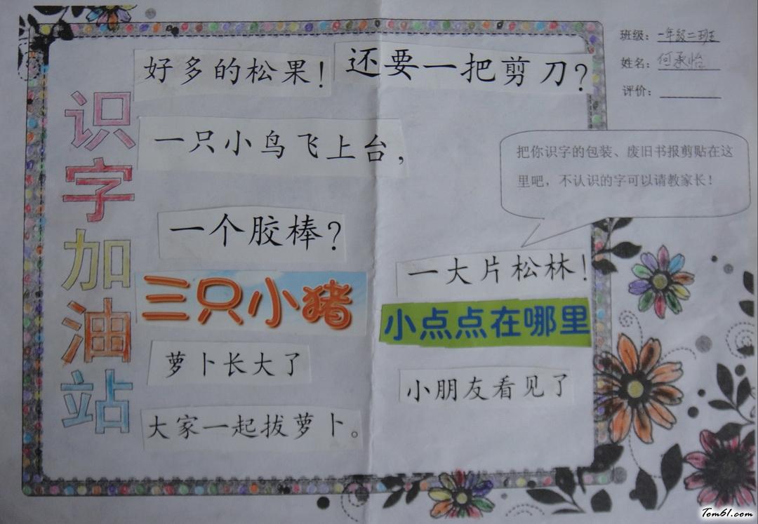一年级识字加油站手抄报版面设计图2_手抄报大全_手工