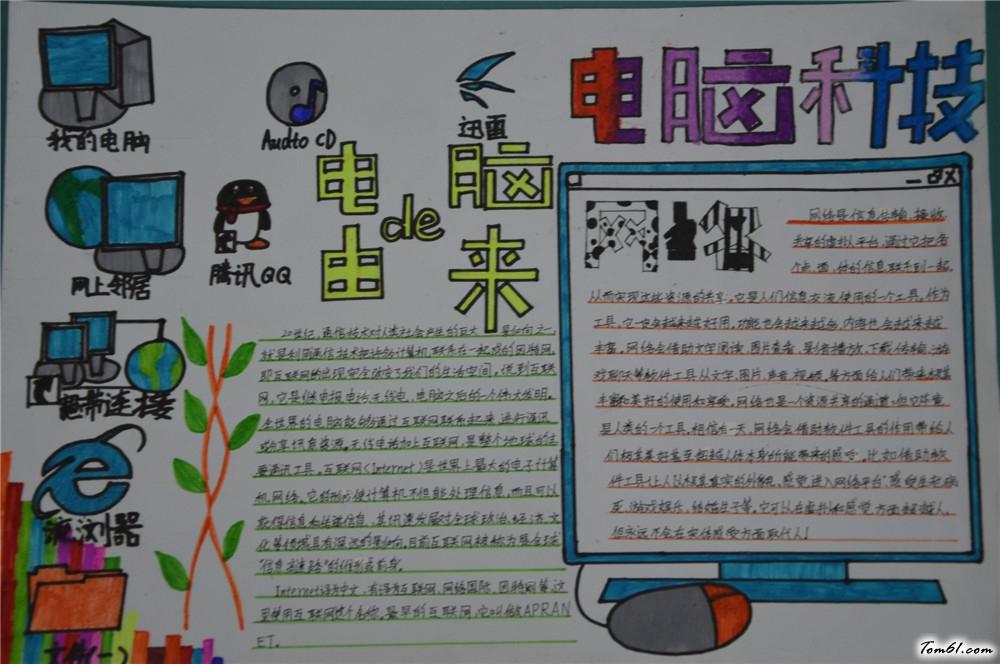 电脑科技手抄报版面设计图