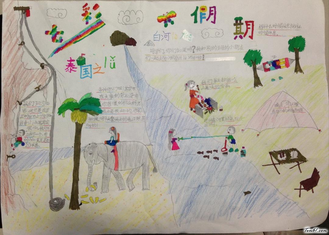 二年级暑假手抄报版面设计图