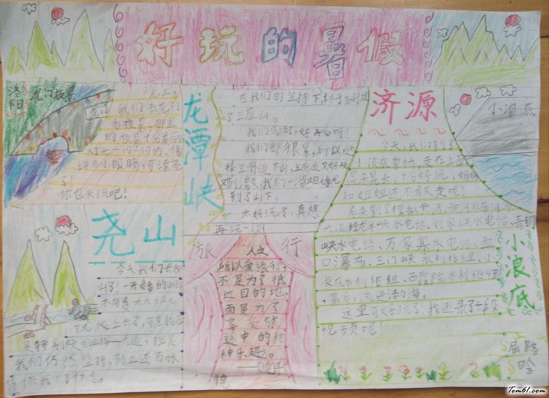 二年级暑假手抄报版面设计图2