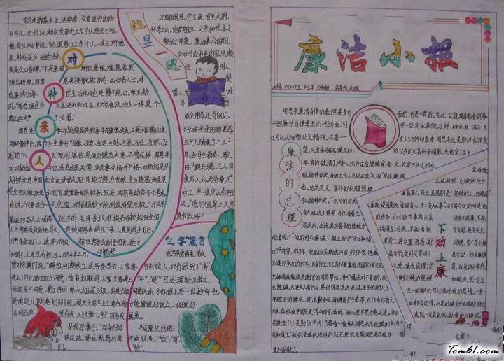 小学生廉洁小报手抄报版面设计图_手抄报大全_手工