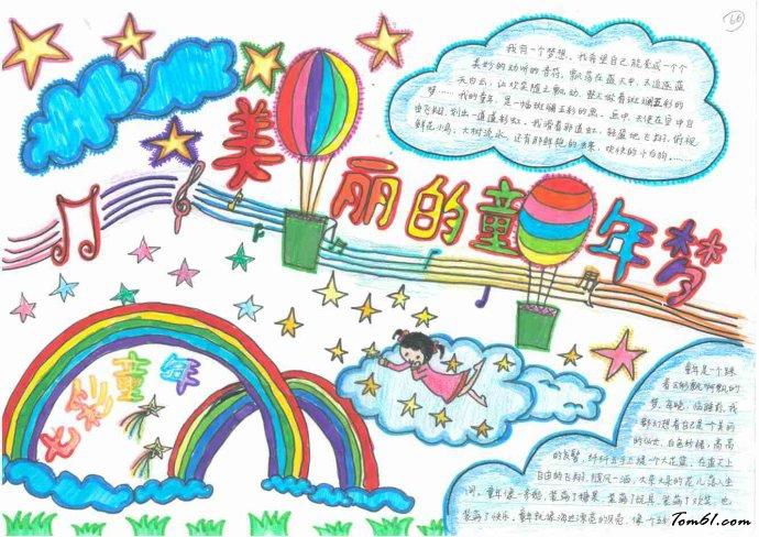 美丽的童年梦手抄报版面设计图