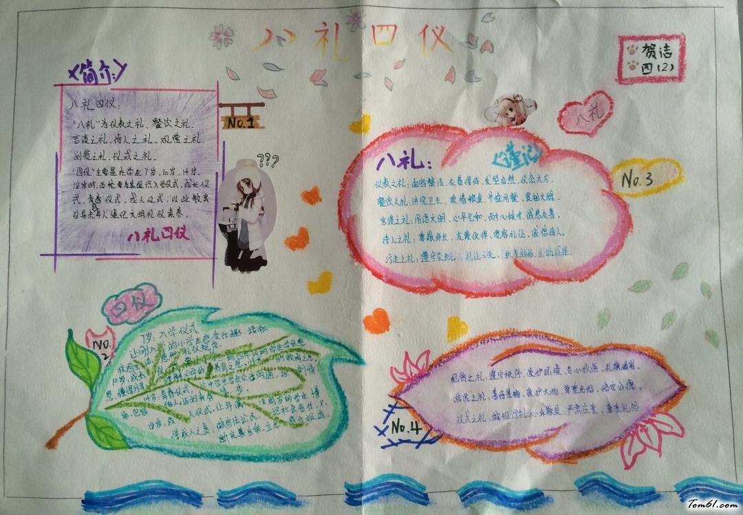 小学四年级八礼四仪手抄报版面设计图2