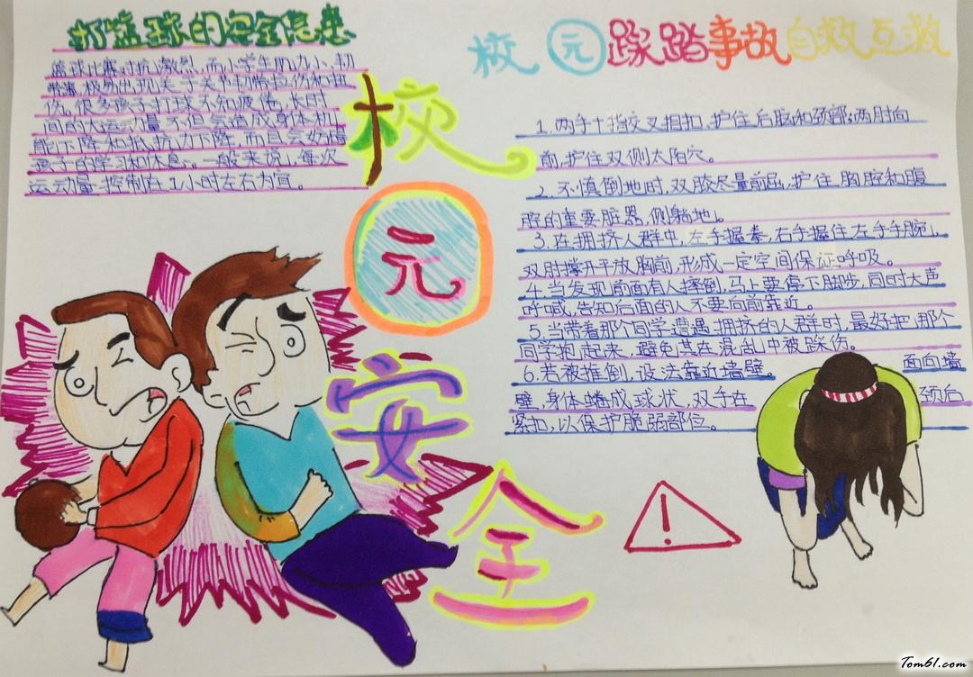 小学生校园安全手抄报版面设计图