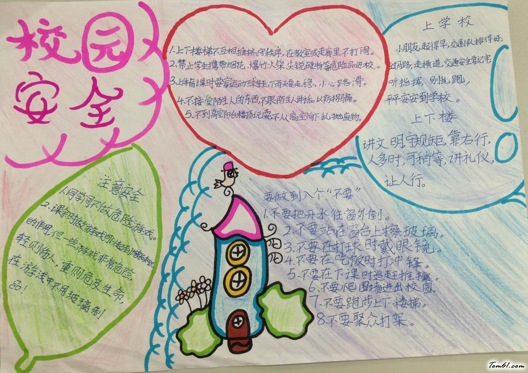 小学生校园安全手抄报版面设计图2