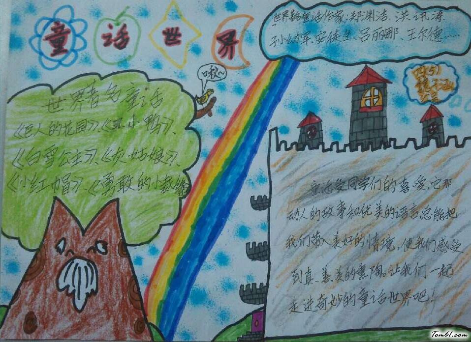四年级童话世界手抄报版面设计图3