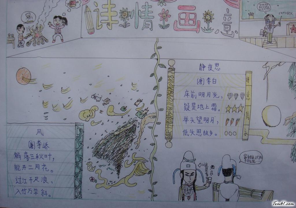 诗情画意手抄报版面设计图5