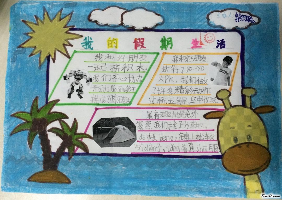 三年级暑假手抄报版面设计图4