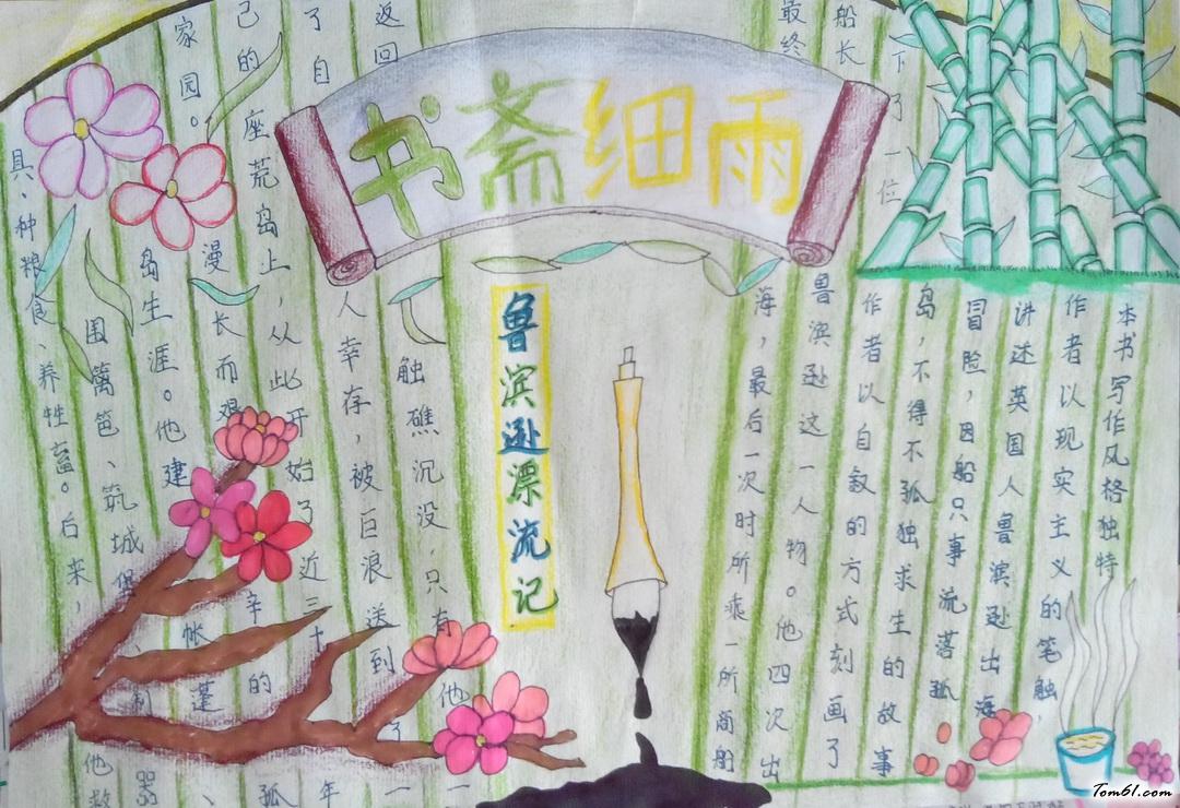 小学六年级书斋细雨手抄报版面设计图