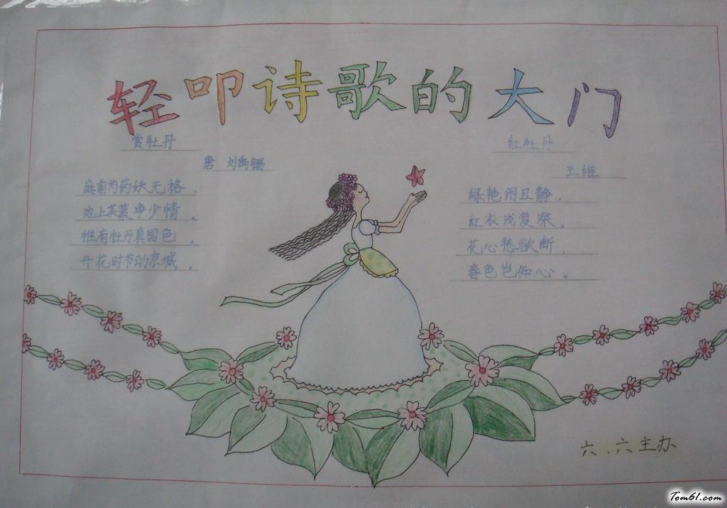 六年级轻叩诗歌的大门手抄报版面设计图2