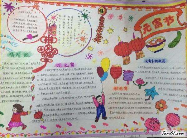 小学生元宵节手抄报版面设计图