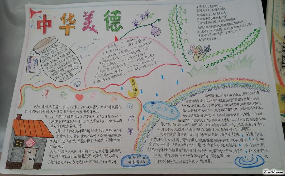 三年级中华美德手抄报版面设计图图片