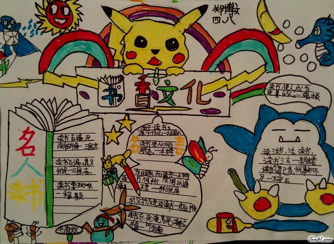小学四年级书香文化手抄报版面设计图