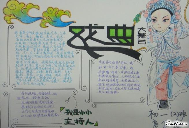 初中戏曲大舞台手抄报版面设计图2