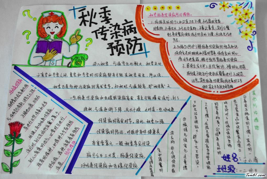 秋季传染病预防手抄报版面设计图8