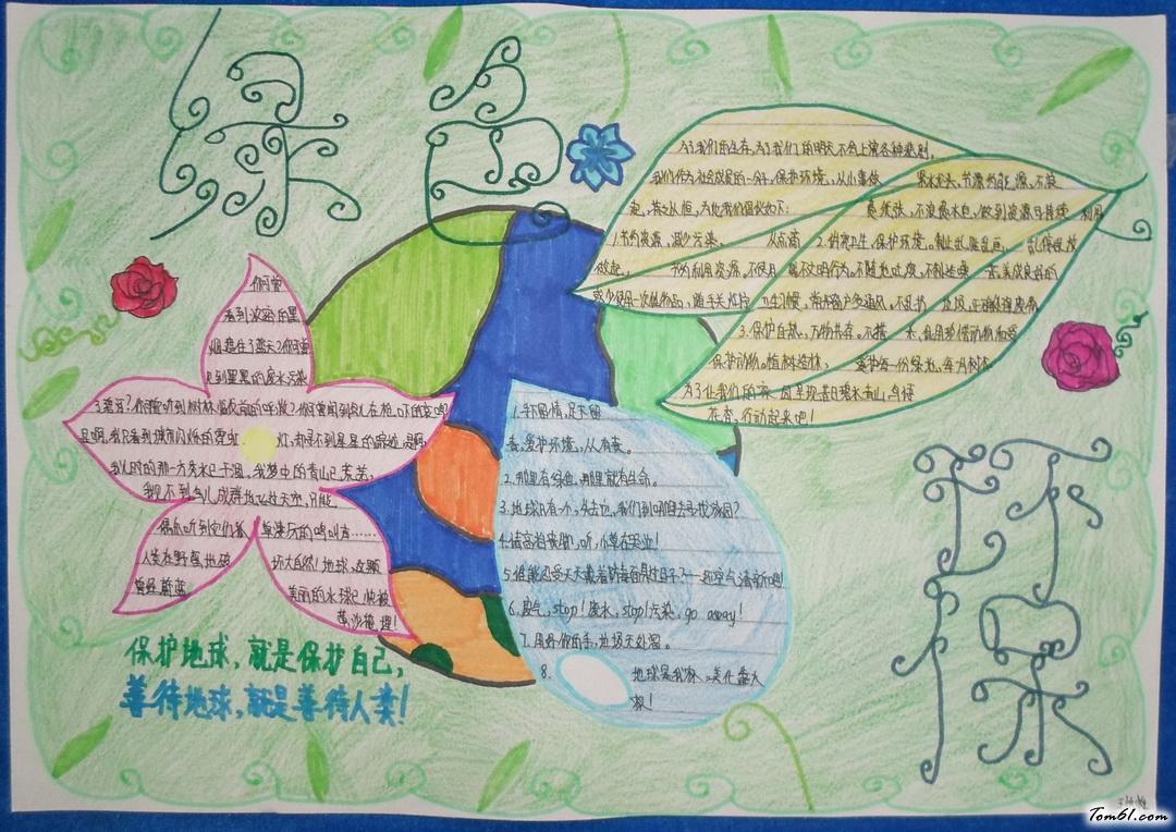 小学生绿色环保手抄报版面设计图