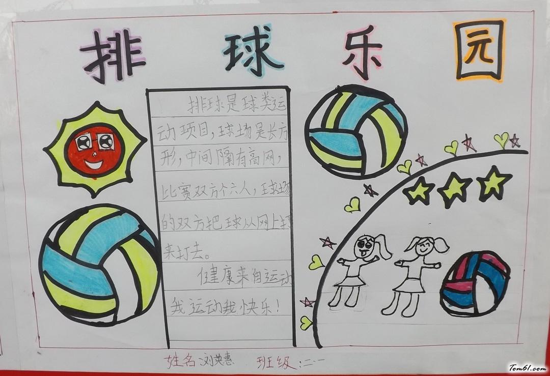二年级排球乐园手抄报版面设计图2
