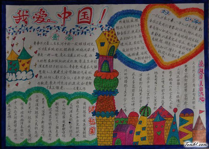 国庆节手抄报版面设计图5