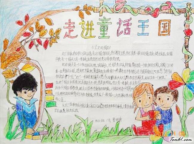童话王国的手抄报版面设计图2