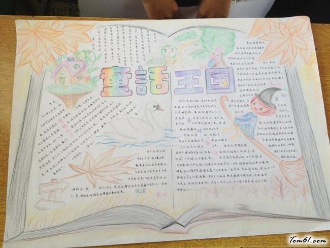 童话王国的手抄报版面设计图6