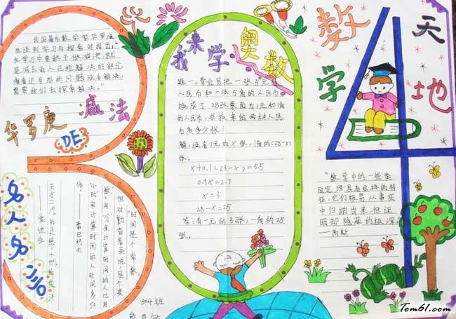 四年级数学手抄报版面设计图2