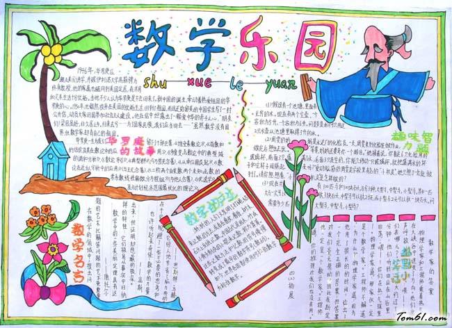 四年級數學手抄報版面設計圖3