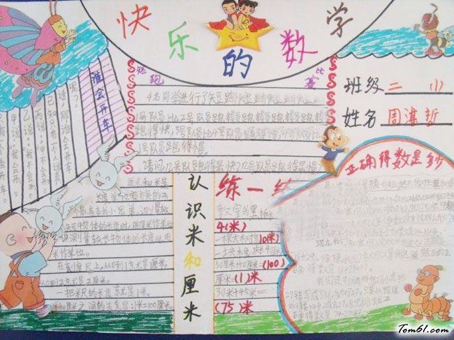 四年级数学手抄报版面设计图17