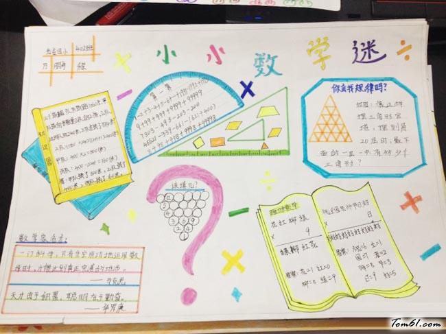 四年级趣味数学手抄报版面设计图_手抄报大全_手工图片