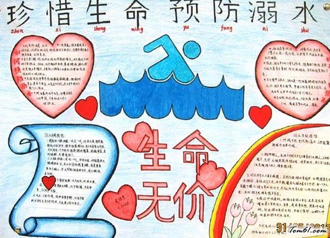 防溺水水彩铅手抄报版面设计图2