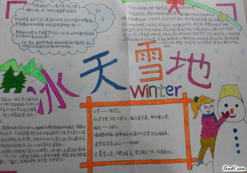 下雪的手抄报版面设计图2