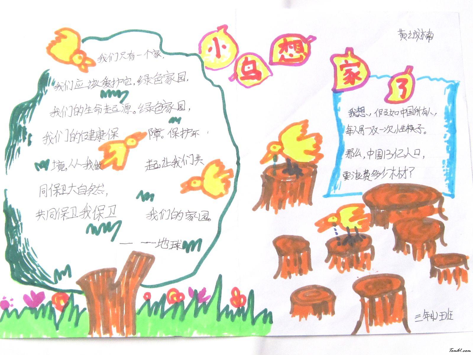 小学生创意环保手抄报版面设计图