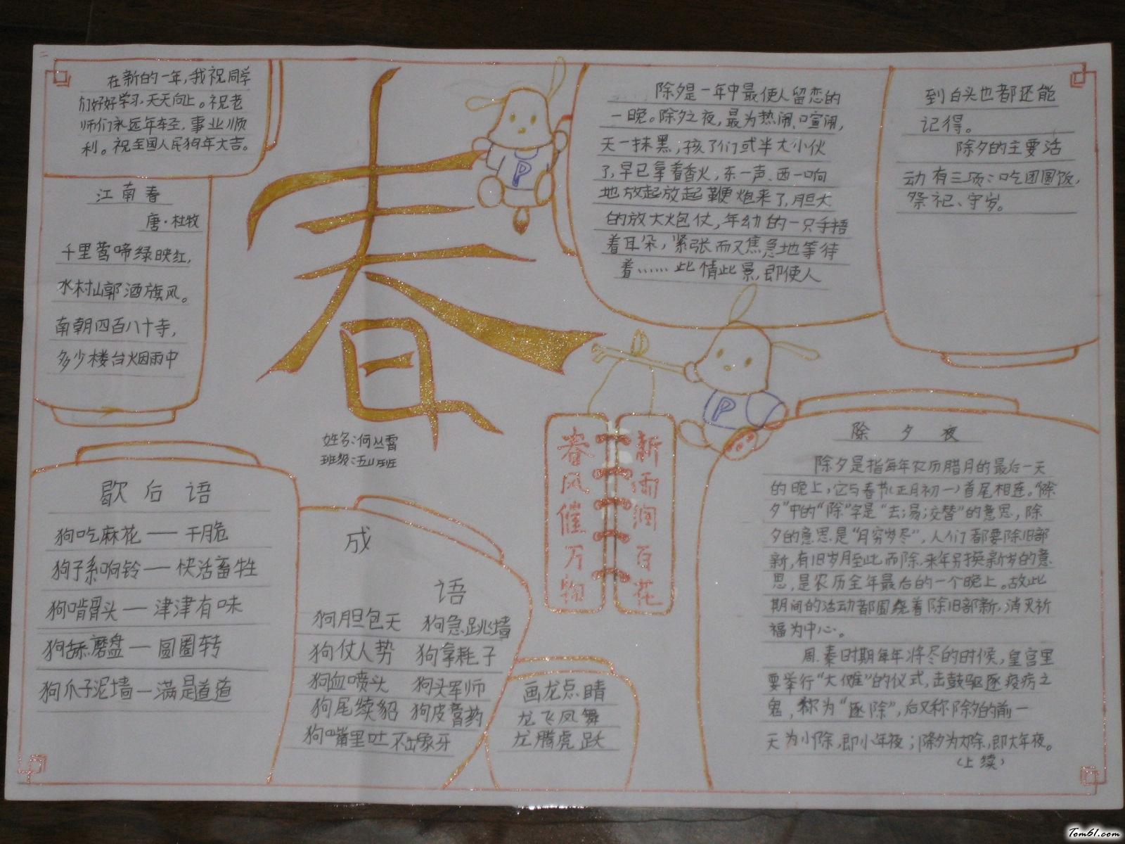 羊年春节手抄报版面设计图7