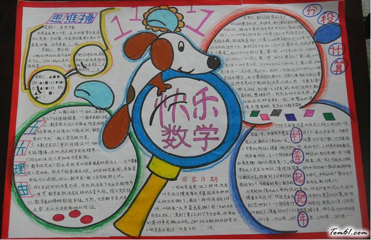 小学生数学手抄报版面设计图4