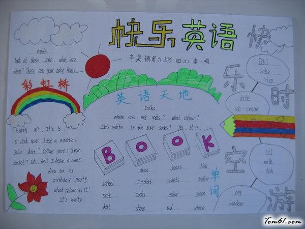 四年级英语手抄报版面设计图图片