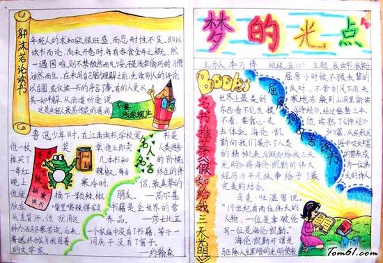 小学生梦想手抄报版面设计图3