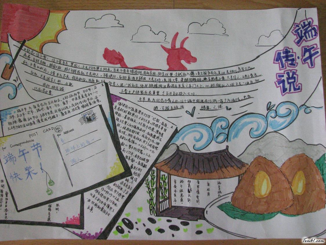 小学生端午节手抄报版面设计图7