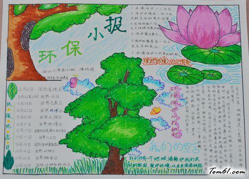 环保主题手抄报版面设计图9