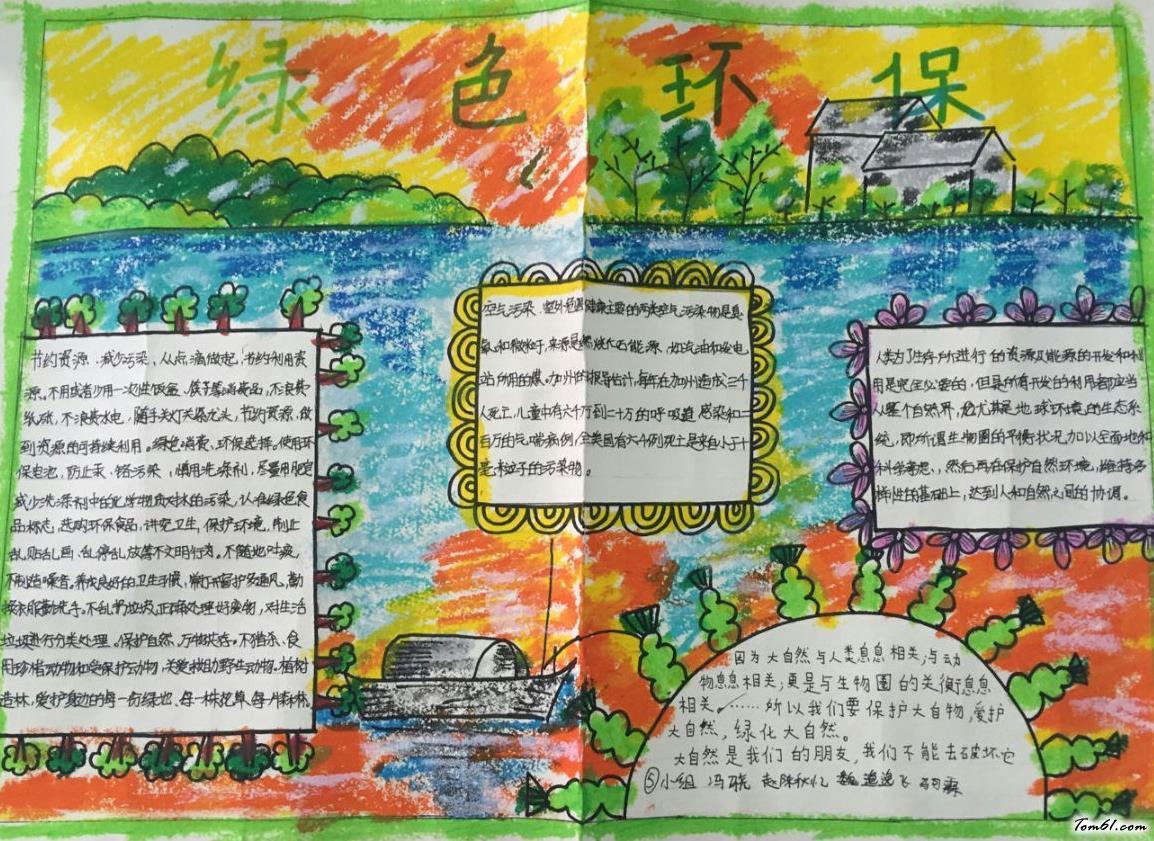 环保主题手抄报版面设计图7