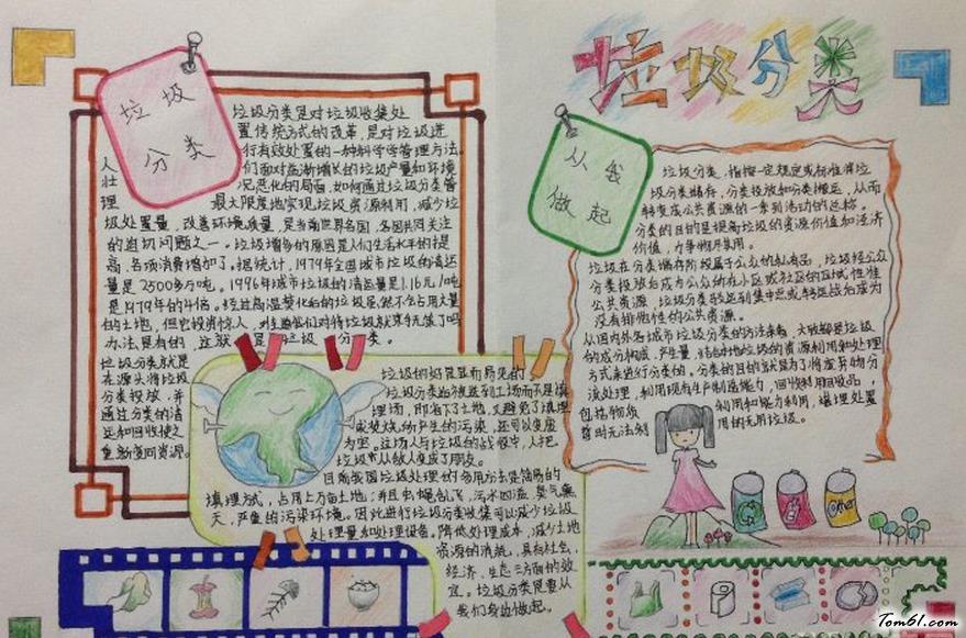 环保主题的手抄报版面设计图4