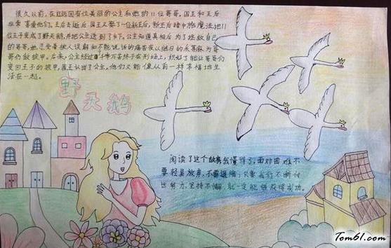 精美的童话故事手抄报版面设计图