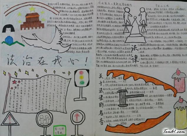 法治在我心中学生法制教育手抄报版面设计图