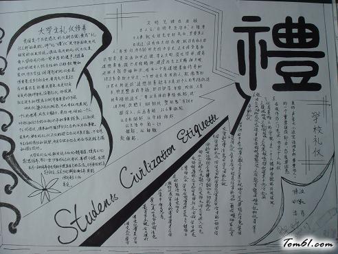 文明礼仪黑白手抄报版面设计图