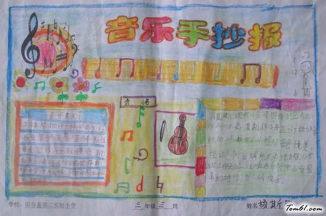 三年级音乐手抄报版面设计图