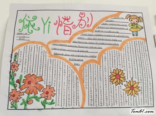 六年级毕业班手抄报版面设计图