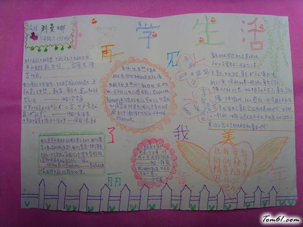 六年级毕业季手抄报版面设计图2