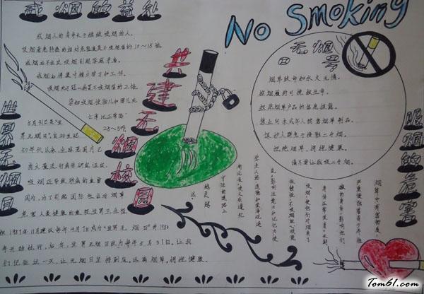 共建无烟校园世界无烟日手抄报版面设计图