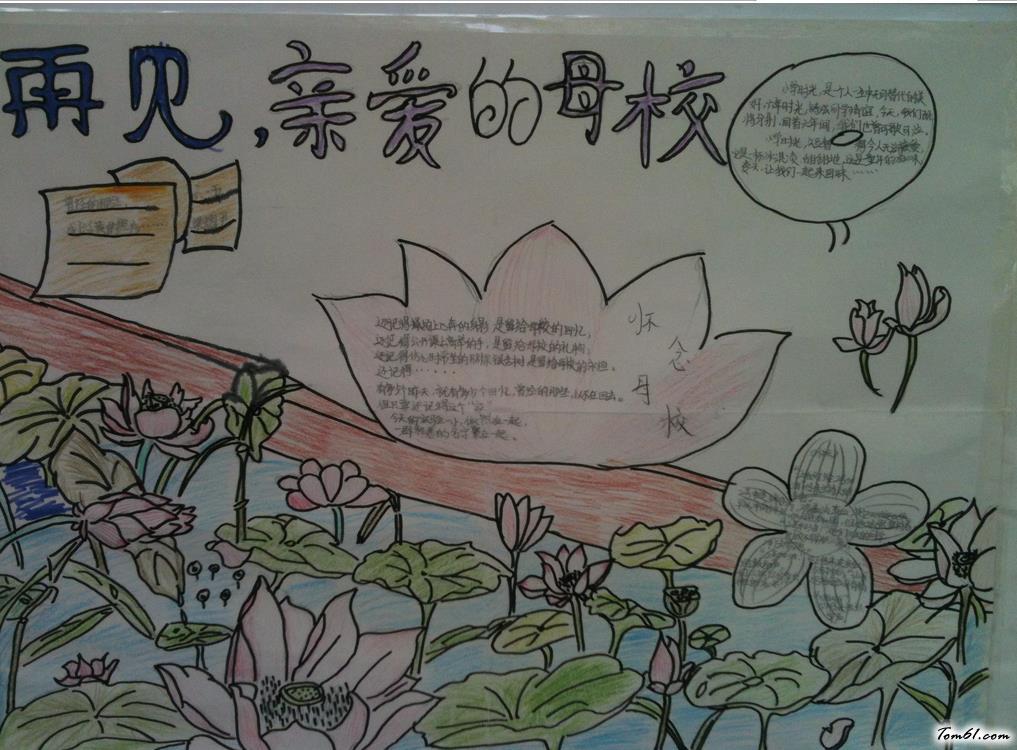 小学生毕业手抄报版面设计图3_手抄报大全_手工制作